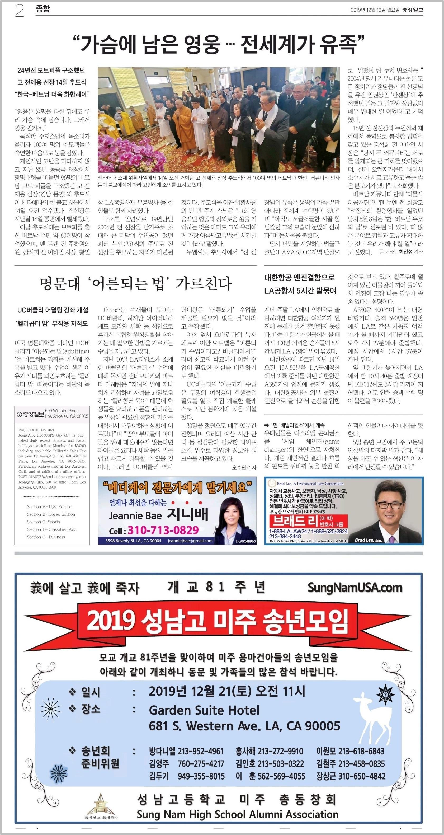 미주 중앙일보 - 12월 16일 월요일자 신문.jpg