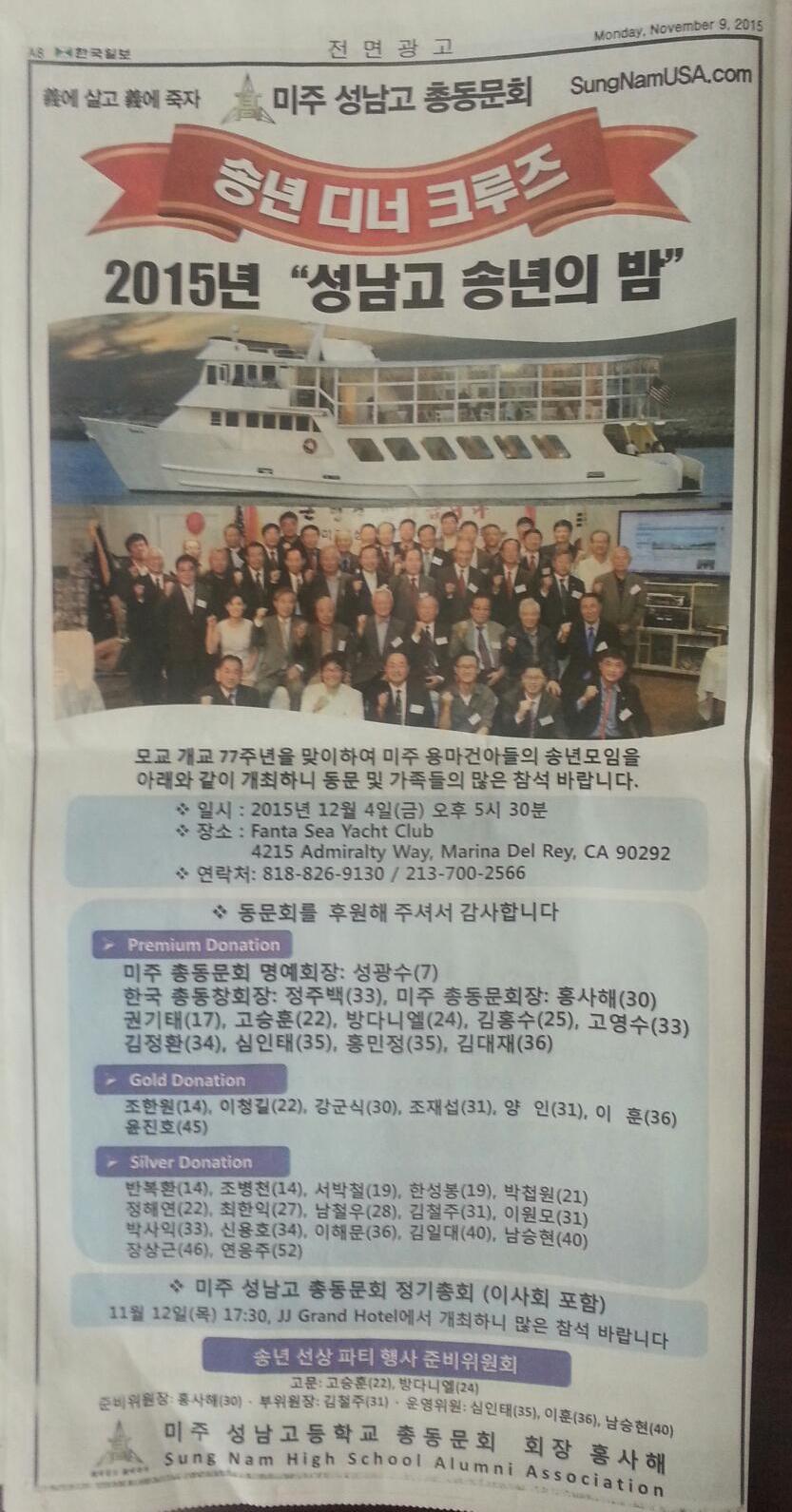 11-9월 한국일보 전면광고.jpg