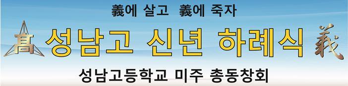 #1-성남고_신년하례식-AquaLine-BGD - 700.jpg