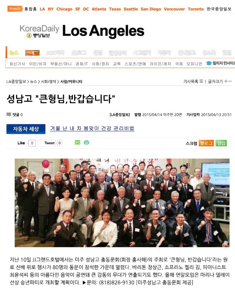 꾸미기_미주중앙일보-큰형님반갑습니다.jpg