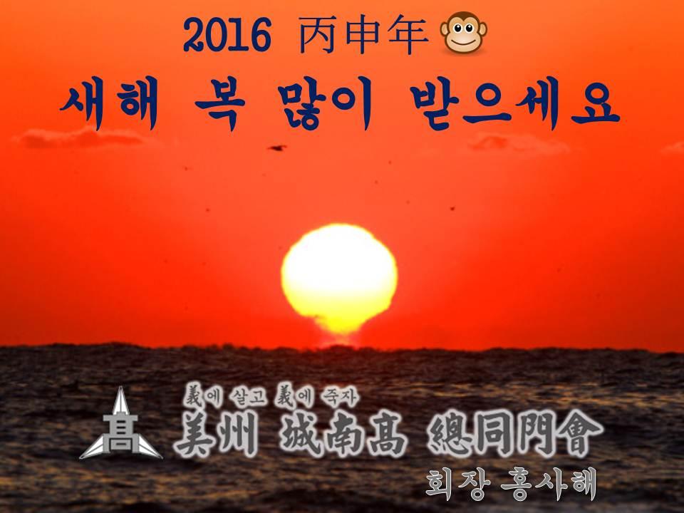2016년 새해연하장-회장-2.jpg