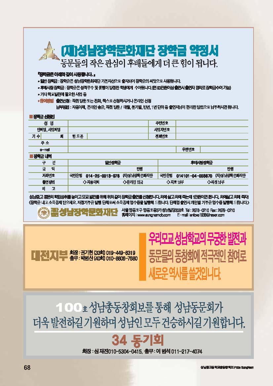 100_Page_069.jpg