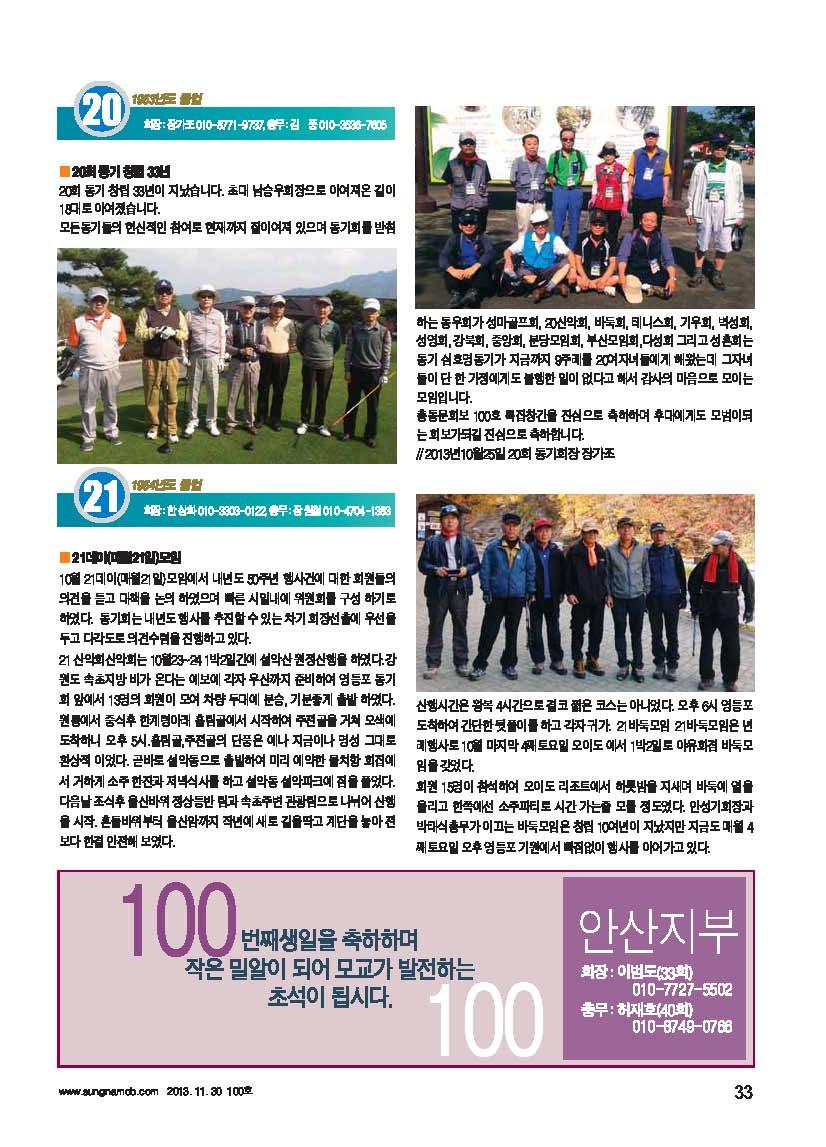 100_Page_034.jpg