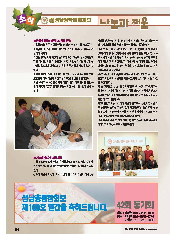 100_Page_065.jpg