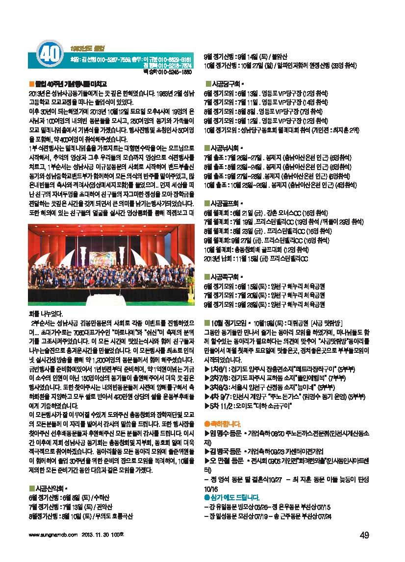 100_Page_050.jpg