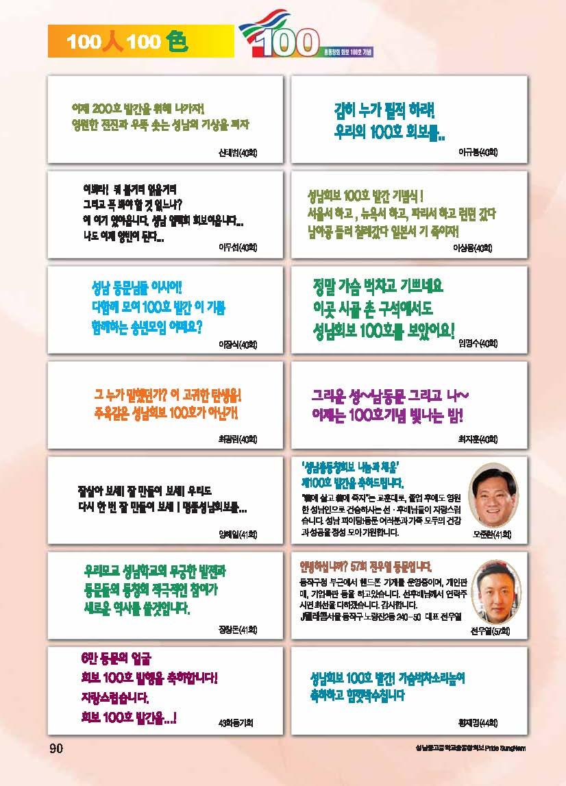 100_Page_091.jpg