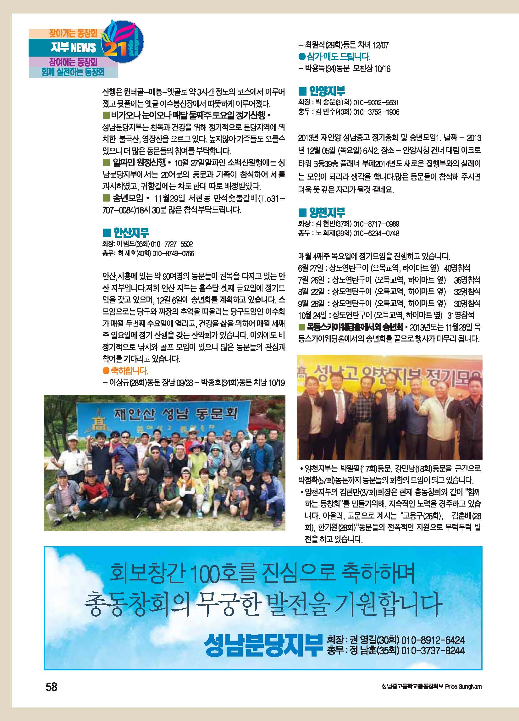 100_Page_059.jpg
