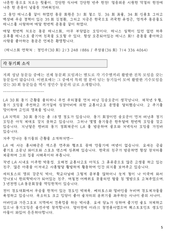 SN_Newsletter_-_September,_2014-5.jpg