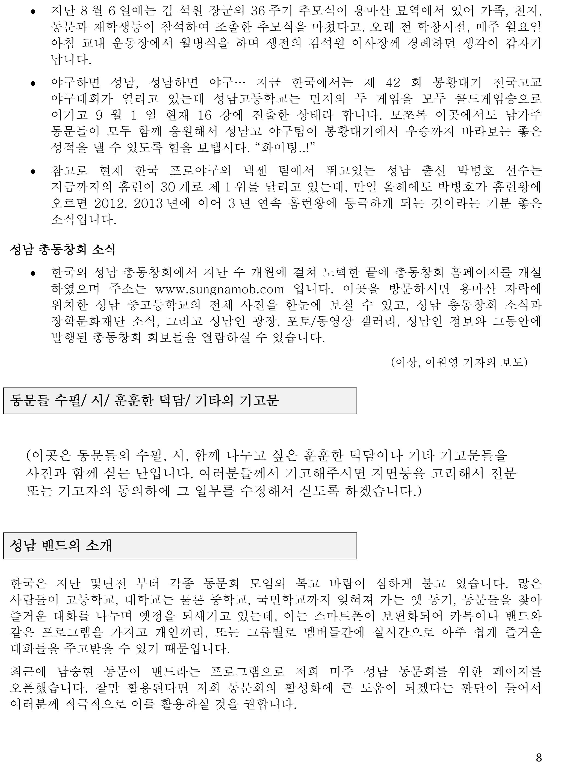 SN_Newsletter_-_September,_2014-8.jpg