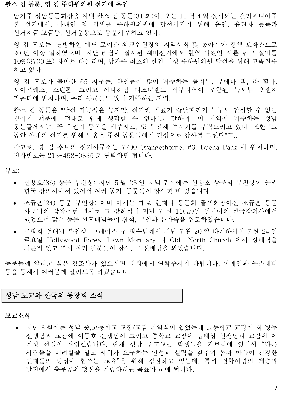 SN_Newsletter_-_September,_2014-7.jpg