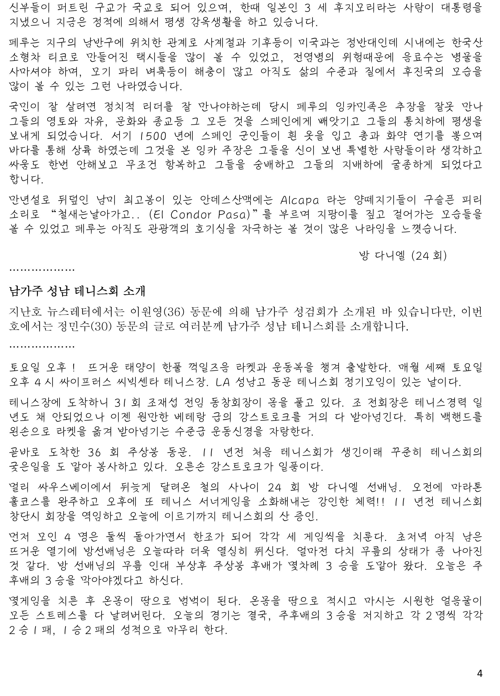 SN_Newsletter_-_September,_2014-4.jpg