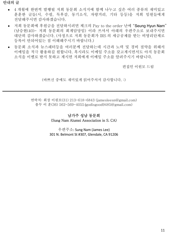 SN_Newsletter_-_September,_2014-11.jpg