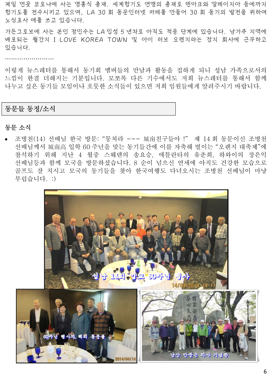 SN_Newsletter_-_September,_2014-6.jpg