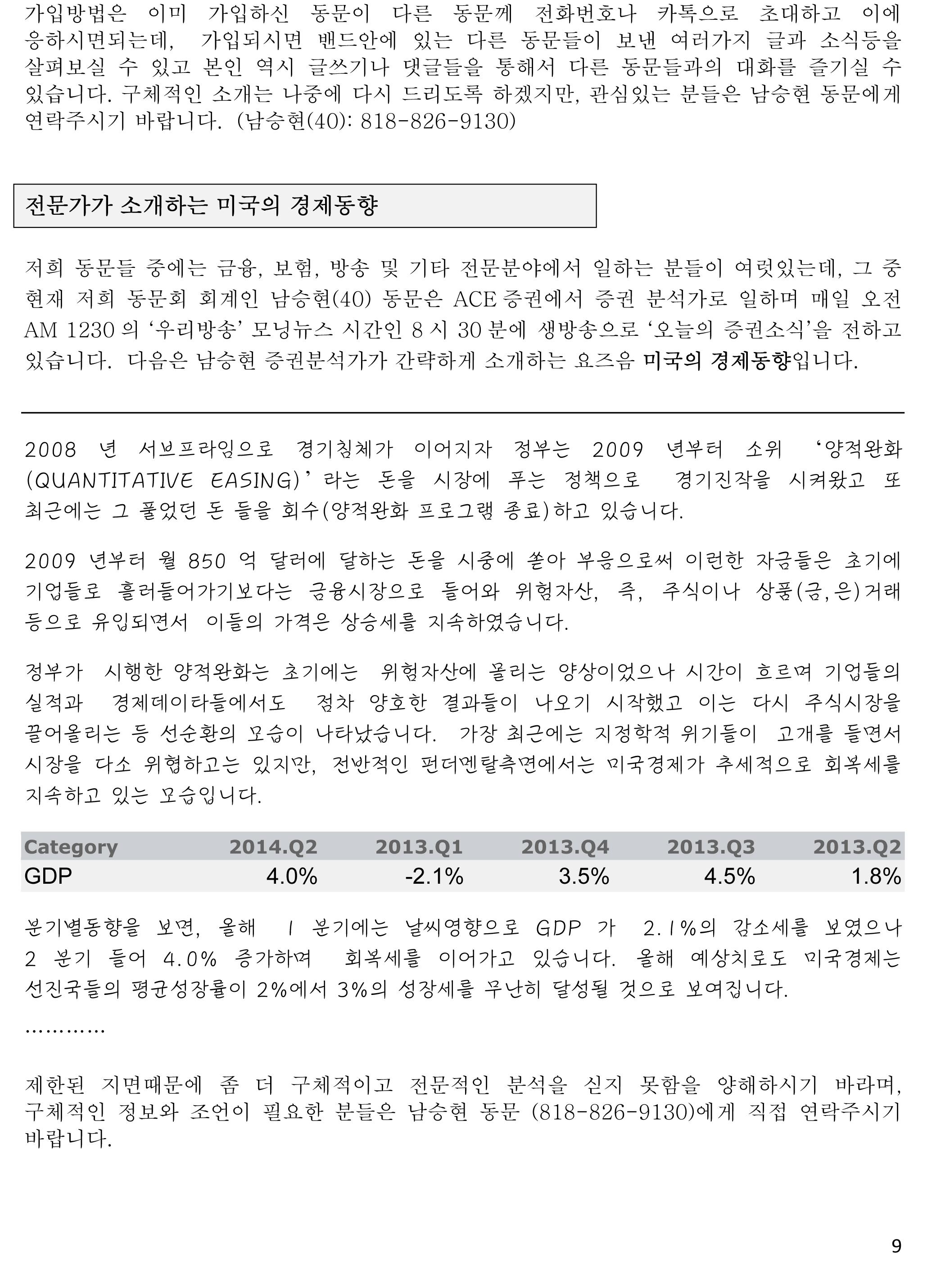 SN_Newsletter_-_September,_2014-9.jpg
