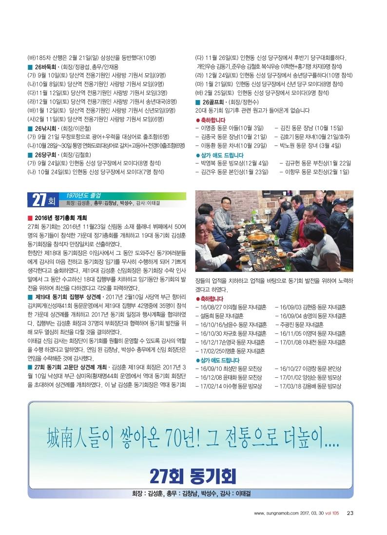 105호.pdf_page_23.jpg