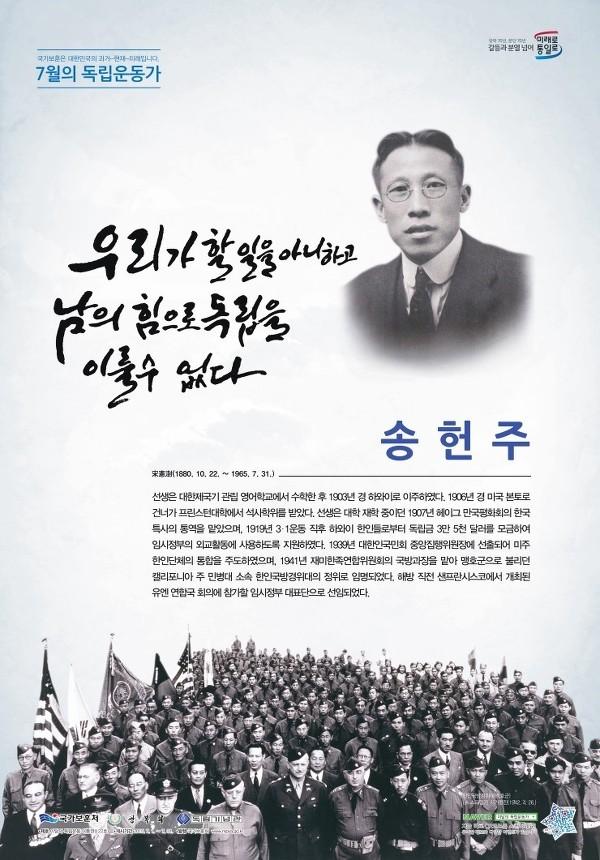 송헌주_선생_포스터.jpg