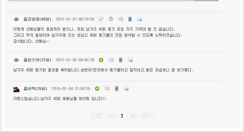 한국동문의 응원.jpeg