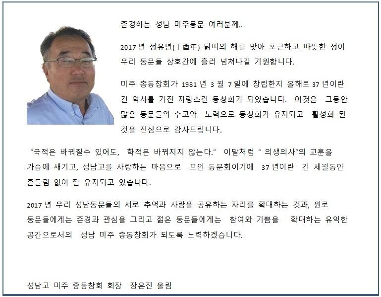 2017회장인사.jpg
