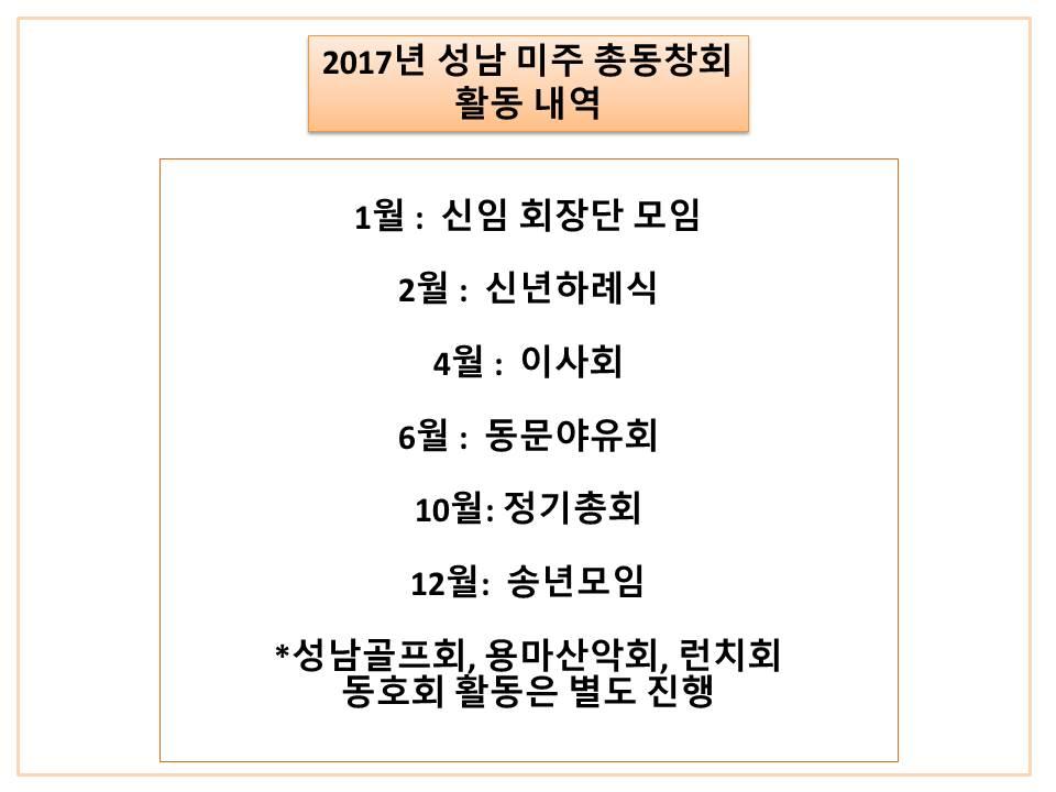 2017행사일정.JPG